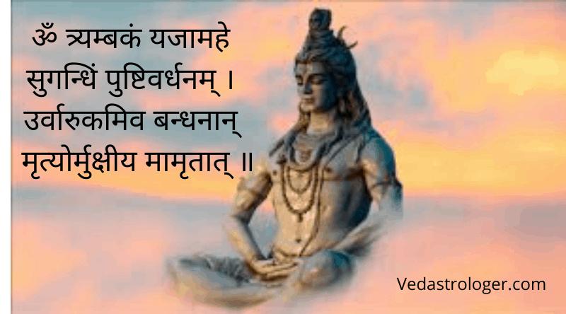 maha mrityunjaya mantra, maha mrityunjaya mantra hindi, maha mrityunjaya mantra english