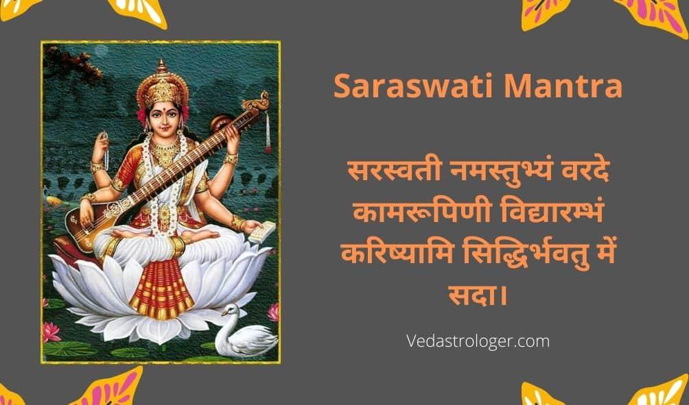 Saraswati Mantra, maa Saraswati Mantra, Saraswati beej Mantra