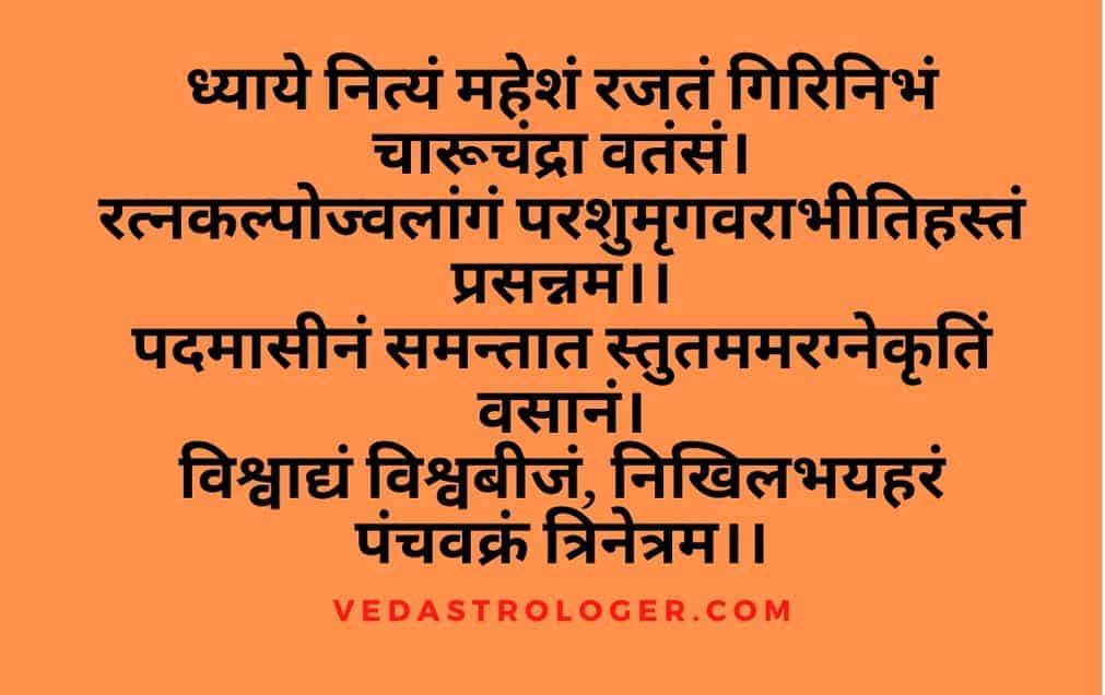 shiva panchakshari mantra benefits in hindi