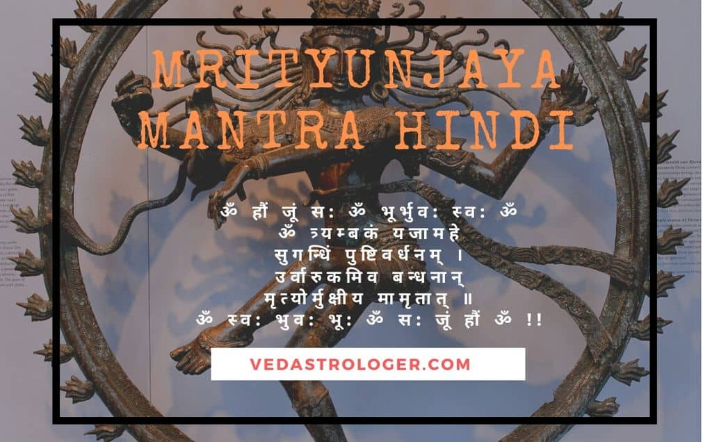 Mrityunjaya Mantra Hindi